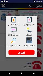 screenshot of منو داق - الكويت version 13.0
