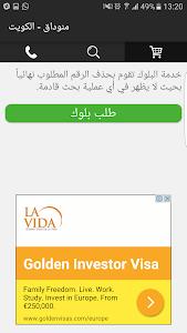 screenshot of منو داق -الكويت version 1.0