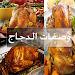 Download وصفات دجاج (بدون أنترنت) 3 APK