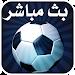Download يلا شوت - بث مباشر Yalla Shoot 1.2.0 APK