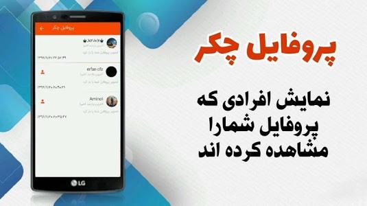 Download تلگرام پرتقالی ( ضد فیلتر - حالت روح ) 4.8.9 APK