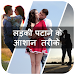 Download चूटकी मे लड़की पटना सीखे 1.0 APK