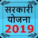 सरकारी योजना 2019