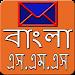 Download বাংলা এস এম এস - প্রেম ভালবাসার মেসেজ 9.0 APK