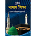 Download পূর্ণাঙ্গ নামাজ শিক্ষা - Namaz Shikkha 7.3 APK