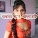Download বান্ধবির সাথে - বাংলা চটি 1.0 APK