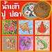 Download น้ำเต้า ปู ปลา 2.3.3 APK