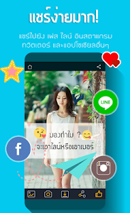 screenshot of แต่งรูปพิมพ์ข้อความ ใส่คำบนรูปภาพ version 1.0.5
