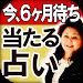 Download 【今、6か月待ち】本気で当たる占い◆諸喜田清子  1.0.0 APK