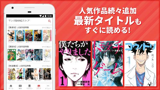 Download マンガBANG!-人気漫画が全巻無料読み放題- 3.8.1 APK