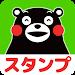 Download 【無料】くまモンのスタンプだもん 3.4.10 APK