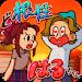 Download ど根性はるちゃん -脱出ゲーム 1.10 APK
