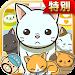 Download ねこカフェ★特別版★~猫を育てる楽しい育成ゲーム~ 1.1 APK