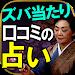 Download ズバ当たり【口コミの占い】三木まりこ 1.0.1 APK