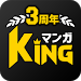 Download マンガKING - 全巻無料で人気漫画が読み放題マンガアプリ 1.2.24 APK