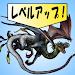 Download レベルを上げるだけ ~無料 暇つぶしゲーム【RPG】~ 2.1.1 APK