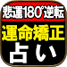 Download 人生180度激変/運命矯正占い【秘蔵占い師】珠鳳 1.0.0 APK