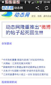 Download 动网翻墙新闻 2.3 APK
