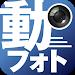 Download 動フォト 4.2.2 APK