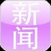 Download 华语新闻 2.0 APK