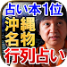 Download 占い書籍/売上1位【沖縄名物占い】占い師 城本芳弘 1.0.0 APK