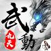 Download 武動九天 1.0.5 APK