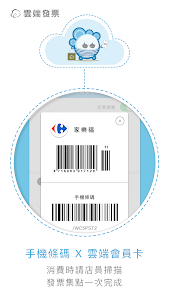 Download 雲端發票 3.0.5 APK