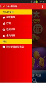 screenshot of 麥當勞歡樂送 version 0.9.65