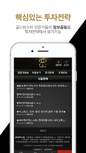 Download 골드만스탁 증권방송 2.1.83 APK