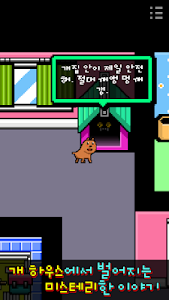 screenshot of 나는 개가 되었다 : 강아지 육성 RPG 게임 version 1.1