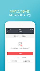 Download NICE지키미-1위 신용평가기관 4.0.6 APK