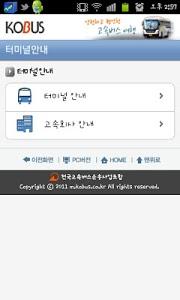 Download 전국고속버스운송조합 (코버스) 1.01 APK
