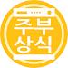 Download 주부상식 - 대한민국 1등 주부에게 꼭 필요한 공동구매 1.1.42 APK