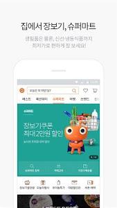 Download 티몬 - 오늘은 또 어떤 딜? 4.6.3.1 APK