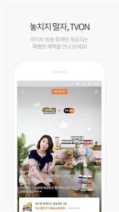 screenshot of 티몬 - 오늘은 또 어떤 딜? version Varies with device
