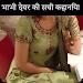 Download 2017 Bhabhi dever sachi kahani 1.2 APK