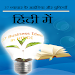 Download 37 Business Idea in Hindi 1.0 APK