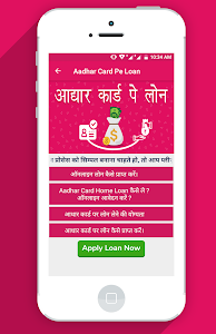 Download Aadhar Card pe Loan 1.2 APK