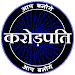 Download Aap Banoge Crorepati-Hindi 1.02 APK