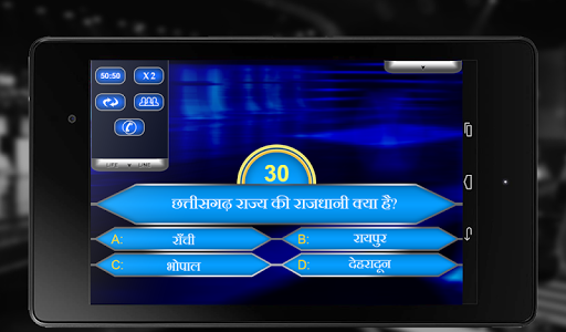 screenshot of Aap Banoge Crorepati-Hindi version 1.02