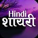 Download हिंदी शायरी - Hindi Shayari 5.3 APK