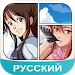 Download Amino Anime Russian аниме и манга 1.9.22282 APK