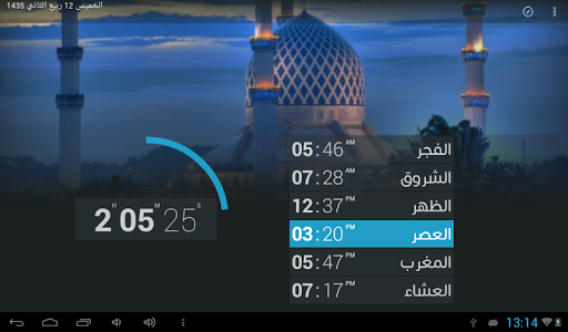 Download Athanotify - prayer times 2.8 APK