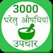 Download Ayurvedic Gharelu Asodhiya ,Home Remedies hindi 2.0.4 APK
