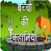 Download Bachon ki kahaniyan in hindi 1.0 APK