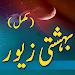 Download Bahishti Zewar Urdu Complete 1.3 APK