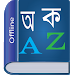 Download Bangla Dictionary Autumn APK