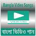 Download বাংলা গান - Bangla Video Songs 2.0 APK