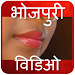 Download Bhojpuri Video Song 2017 3.0 APK