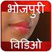 Bhojpuri Video Song 2017